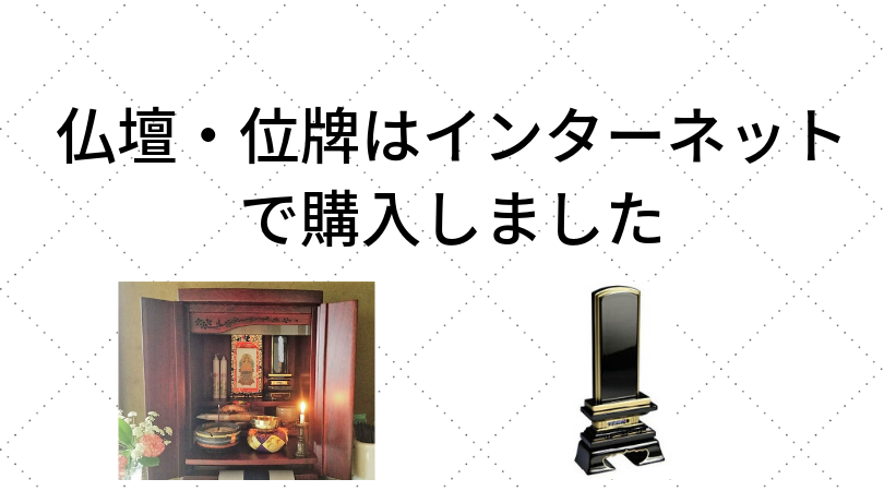 仏壇・位牌はインターネットで購入しました